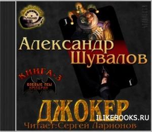 Книга Шувалов Александр - Джокер (Аудиокнига)