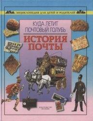 Книга Куда полетит почтовый голубь или история почты