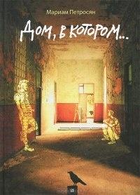 Книга Дом, в котором...