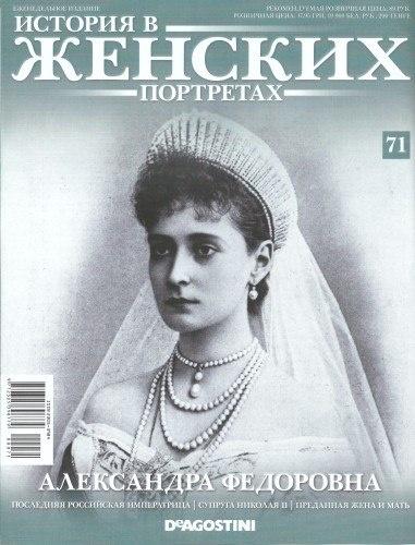 Книга Подшивка журналов : История в женских портретах №65-71 (2014)