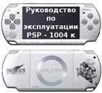 Книга Руководство по эксплуатации PSP - 1004к