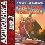 АЛЕКСАНДР БУШКОВ СЕРЫЙ ФЕРЗЬ ВСЕ КНИГИ СКАЧАТЬ БЕСПЛАТНО