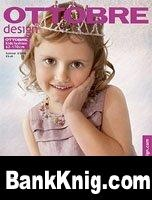Журнал Ottobre №3 2010