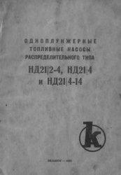 Книга Одноплунжерные топливные насосы распределительного типа НД-21