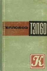 Книга Тепловоз ТЭП60. Руководство по эксплуатации и обслуживанию