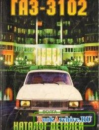 """Книга Автомобили ГАЗ-3102 """"Волга"""". Каталог деталей и сборочных единиц."""