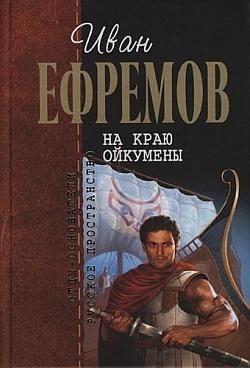 Книга Иван Ефремов На краю Ойкумены