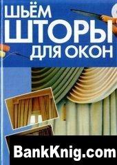 Книга Шьём шторы для окон