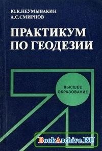 Книга Практикум по геодезии.