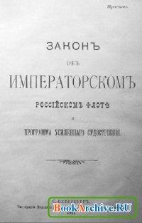 Закон об Императорском Российском флоте и программа усиленного судостроения.