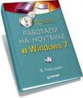 Книга Работаем на ноутбуке в Windows 7