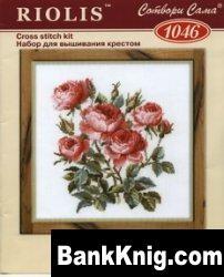 Журнал Riolis. Сотвори сама №1046