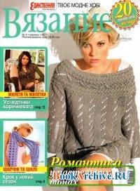Журнал Вязание твоє модне хобі №5 2011.