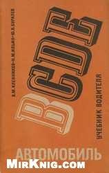 Книга Автомобиль категории B