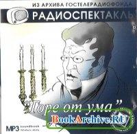 Аудиокнига А. Грибоедов - Горе от ума (Аудиоспектакль).