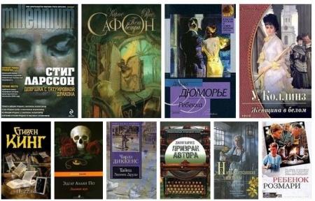 Книга 10 детективов, которые Вы не можете не прочитать