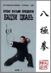 Книга Кулак восьми пределов. Бацзи Цюань