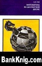 Книга Математика на шахматной доске