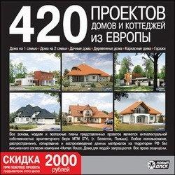 Книга 420 проектов домов и коттеджей из Европы