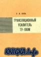 Книга Трансляционный усилитель ТУ-100М