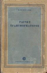 Книга Расчет трансформаторов