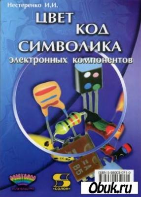 Книга Цвет, код, символика радиоэлектронных компонентов