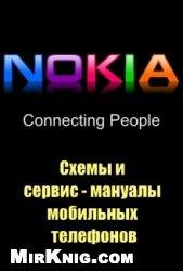Книга Nokia. Схемы и сервис-мануалы мобильных телефонов. (380 моделей)