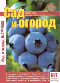 Журнал Журнал Cад и огород №7(104) (октябрь-ноябрь 2008)