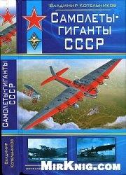 Книга Самолеты-гиганты СССР