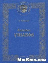 Книга Адмирал Ушаков