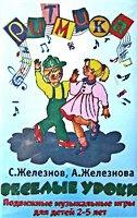 Аудиокнига Ритмика: Весёлые уроки - Подвижные музыкальтые игры для детей 2-5 лет