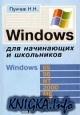 Windows для начинающих и школьников