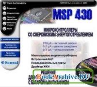 Книга MSP430. Микроконтроллеры со сверхнизким энергопотреблением