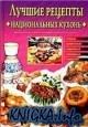 Книга Лучшие рецепты национальных кухонь: Русская, белорусская, кавказская,