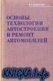 Книга Основы технологии автостроения и ремонт автомобилей