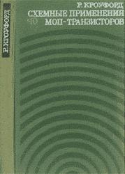 Книга Схемные применения МОП-транзисторов