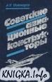 Книга Советские авиационные конструкторы