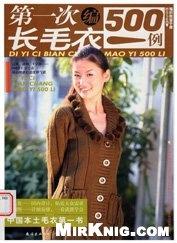 Журнал Di Yi Ci Bian Chang Mao Yi 500 Li 500,  2008