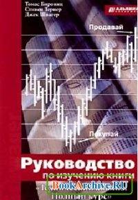 Книга Технический анализ. Полный курс
