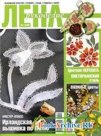 """Журнал Журнал """"Лена Рукоделие"""" №1/2009"""