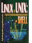 Книга Linux и UNIX программирование в shell. Команды Linux справочник