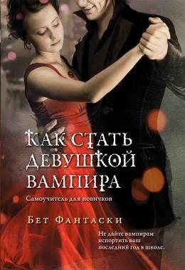 Книга Как стать девушкой вампира. Самоучитель для новичков.