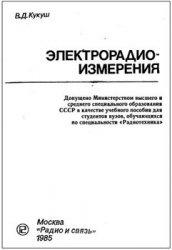 Книга Электрорадиоизмерения