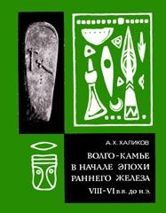 Книга Волго-Камье в начале эпохи раннего железа (VIII—VI вв. до н. э.)