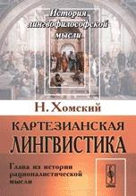 Книга Картезианская лингвистика. Глава из истории рационалистической мысли