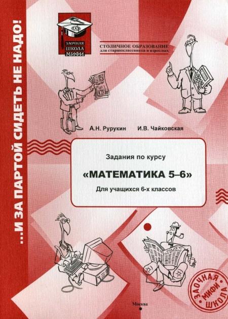 Заочная Школа Мифи Физика Варламова Решебник