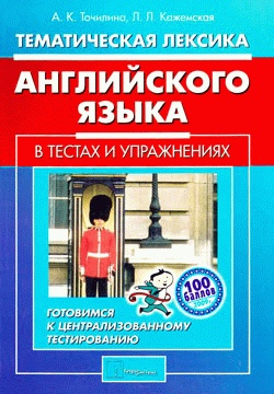 Книга Тематическая лексика английского языка в тестах и упражнениях. Готовимся к централизованному тестированию