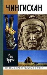 Аудиокнига Чингисхан. Покоритель Вселенной (Аудиокнига)