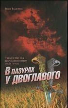 Книга В пазурах у двоглавого: Українство під царським гнітом (1654-1917)