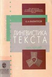 Книга Лингвистика текста: курс лекций